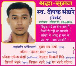 deepak-bhandari-vikki-shradhanjali-ad
