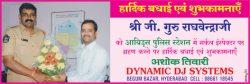 dynamic-dj-badhai-ad-9-5-12
