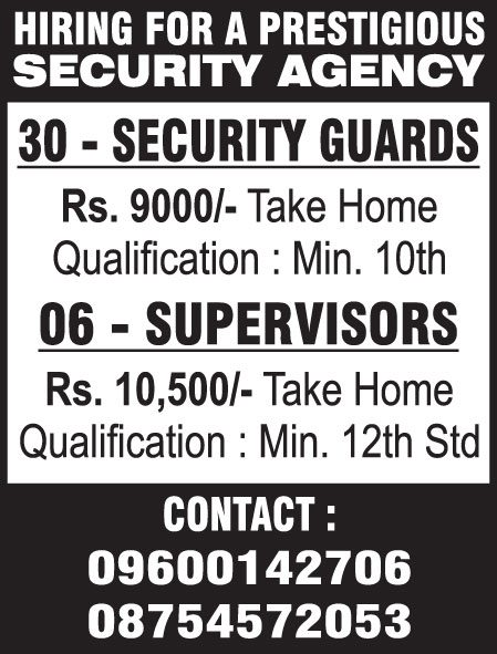required-security-guard-recruitment-ad