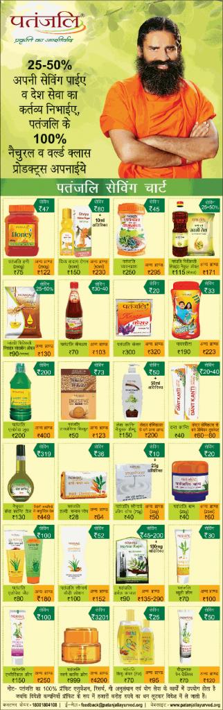 patanjali-25-50%-apni-saving-paiye-va-desh-seva-ka-karthal-nibhaye-patanjali-ke-100%-natural-va-world-class-products-apnaiye-ad-dainik-jagran-delhi-08-10-2017