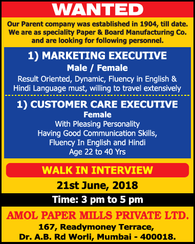 45ffea6d0f Amol Paper Mills Private Ltd Wanted Ad - Advert Gallery