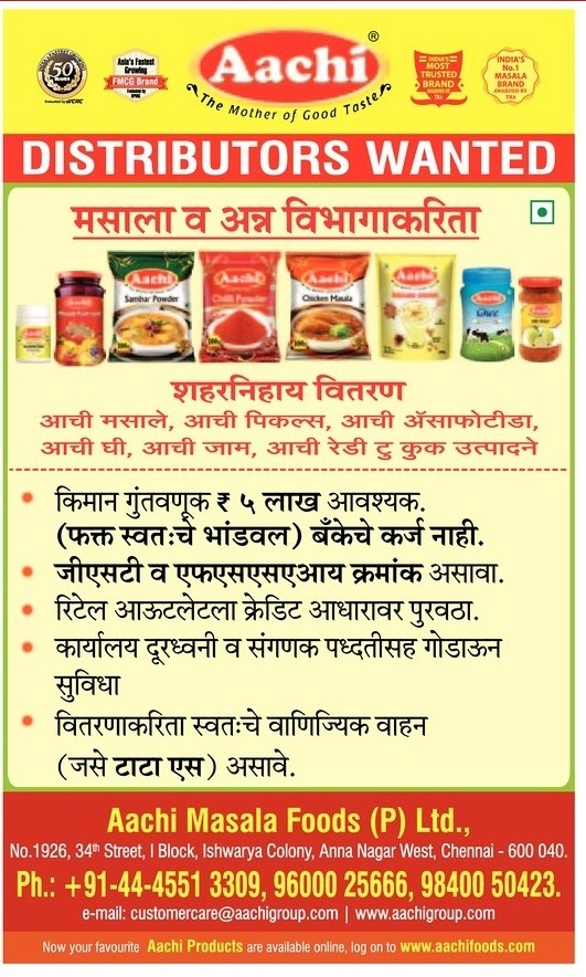 8b7584af88 Aachi Masala Foods P Ltd Distributors Wanted Ad - Advert Gallery