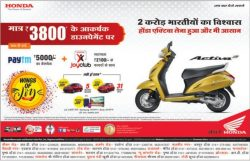 Honda Activa The Power Of Dreams Ad in Rajasthan Patrika Jaipur