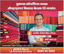 icici-bank-business-banking-ad-sakal-pune-20-11-2018.jpg