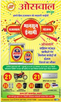 Oswal Soap Buy Oswal Washing Powder & Get Prizes worth Rs. Crores Ad