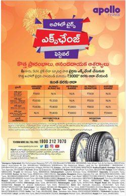 apollo-tyres-exchange-festival-kotha-prarambhalu-ad-eenadu-telangana-07-12-2018.jpeg