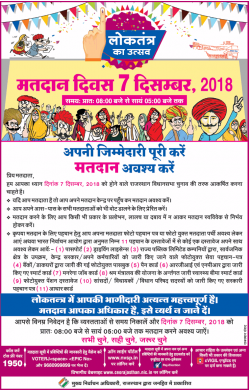 loktantra-ka-utsav-mathdaan-divaas-7-december-2018-ad-times-of-india-jaipur-05-12-2018.png