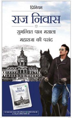 premium-raj-niwas-sugandhit-pan-masala-ad-prabhat-khabhar-ranchi-04-12-2018.jpg