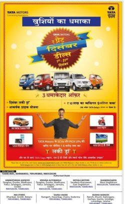 tata-motors-khusiyo-ka-dhamaka-ad-prabhat-khabhar-ranchi-04-12-2018.jpg