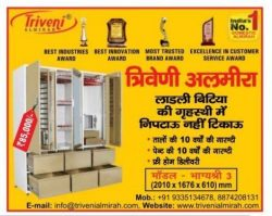 triveni-almirah-indias-number-1-domestic-almirah-ad-prabhat-khabhar-ranchi-04-12-2018.jpg