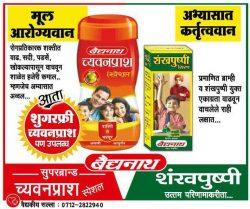 baidyanath-chavanprasha-special-ad-sakal-pune-03-01-2018.jpg