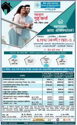 bank-of-maharastra-mahasuper-ghar-karj-ad-lokmat-pune-24-01-2019.jpg