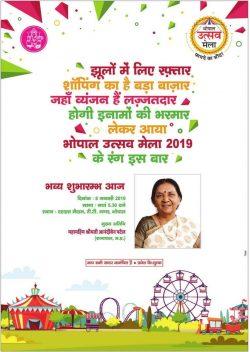 bhopal-utsav-mela-bhavaya-shubharam-aaj-ad-rajasthan-patrika-bhopal-08-01-2019.jpg