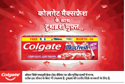 colgate-marfresh-toothpaste-ke-saath-tooth-brush-muft-ad-dainik-jagran-delhi-17-01-2019.png