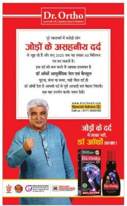 dr-ortho-ayurvedic-oil-capsules-and-spray-ad-rajasthan-patrika-bhopal-08-01-2019.jpg