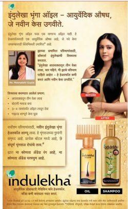 indulekha-oil-and-shampoo-for-hair-ad-lokmat-pune-24-01-2019.jpg