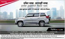 mahindra-rise-tuv-300-plus-ad-sakal-pune-22-01-2019.jpg