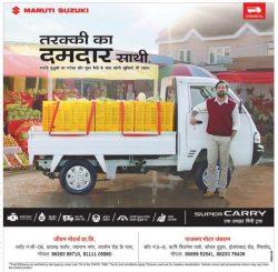 maruti-suzuki-super-carry-taraki-ka-damdar-sathi-ad-rajasthan-patrika-bhopal-08-01-2019.jpg