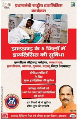 pradhanmantri-rastriya-dialysis-krayakam-ad-prabhat-khabhar-ranchi-29-12-2018.jpg