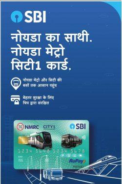 sbi-noida-ka-saathi-noida-metro-citi1-ka-card-ad-amar-ujala-delhi-25-01-2019.jpg