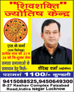 shivshakthi-jyothisya-kendra-s-k-verma-ad-lucknow-times-01-01-2019.png