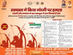 uttar-pradesh-sarkar-swachta-ne-kiya-gandagi-par-hamla-ad-times-of-india-lucknow-01-01-2019.png