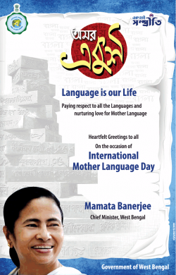 government-of-west-bengal-international-mother-language-day-ad-calcutta-times-21-02-2019.png