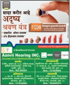 aanvii-hearing-inc-a-best-sound-center-ad-lokmat-pune-24-04-2019.jpg