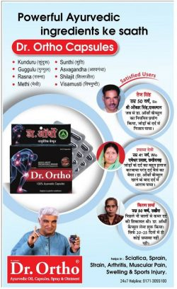 dr-ortho-ayurvedic-oil-capsules-ad-amar-ujala-delhi-19-03-2019.jpg