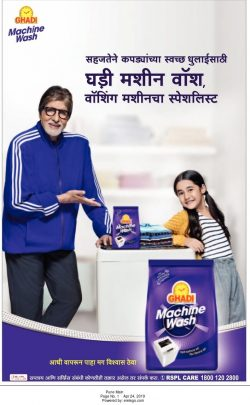 ghadi-machine-wash-detergent-powder-ad-lokmat-pune-24-04-2019.jpg