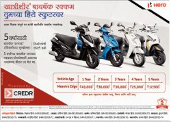 hero-bikes-amazing-offer-5-varshsaati-ad-lokmat-pune-24-04-2019.jpg