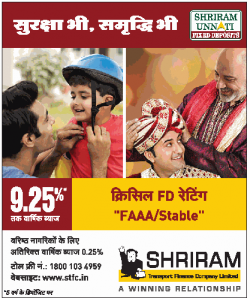 shriram-unnati-fixed-deposits-9.25%-tak-vaarshik-byaaj-ad-dainik-jagran-delhi-14-03-2019.png