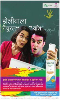 vicco-turmeric-cream-holiwala-natural-wash-ad-amar-ujala-delhi-19-03-2019.jpg
