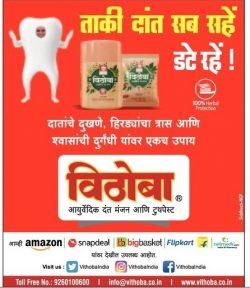 vithoba-ayurvedic-dant-manjan-aani-toothpaste-ad-lokmat-pune-24-04-2019.jpg