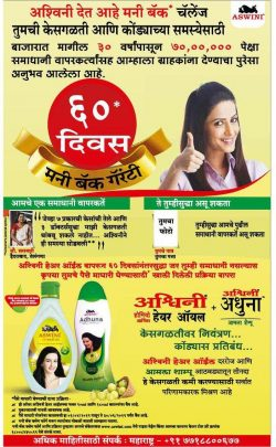 ashwini-hair-oil-60-divas-money-back-guaranty-ad-sakal-pune-16-05-2019.jpg