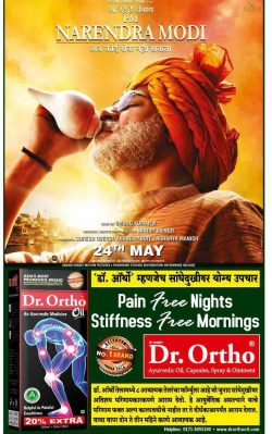 dr-ortho-oil-pain-free-nights-stiffness-free-mornings-ad-sakal-pune-23-05-2019.jpg
