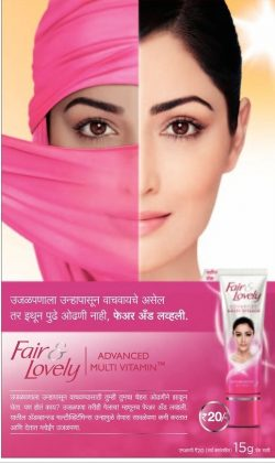fair-and-lovely-advanced-multi-vitamin-ad-lokmat-pune-04-06-2019.jpg