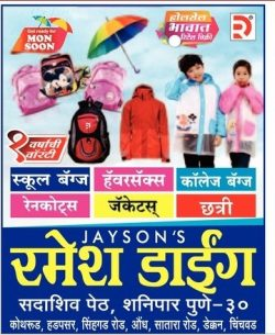 jaysons-ramesh-drying-school-bag-raincoats-ad-lokmat-pune-13-06-2019.jpg
