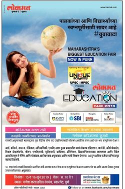 lokmat-education-fair-2019-maharashtras-biggest-education-fair-ad-lokmat-pune-13-06-2019.jpg