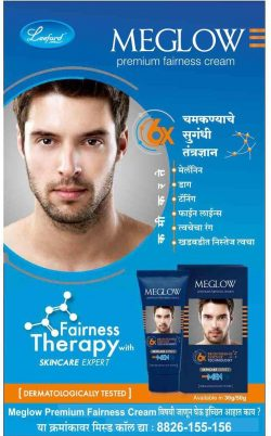 meglow-premium-fairness-cream-fairness-therapy-ad-sakal-pune-23-05-2019.jpg