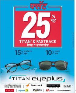 titan-eyeplus-flat-25%-choot-ad-sakal-pune-23-05-2019.jpg