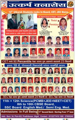 utkarsh-classes-students-rocks-in-board-cet-jee-main-ad-lokmat-pune-13-06-2019.jpg