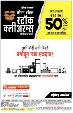 vijay-sales-open-box-stock-clearance-upto-50%-off-ad-lokmat-pune-13-06-2019.jpg