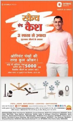 orient-electric-scratch-and-cash-ad-lokmat-mumbai-27-07-2019.jpg