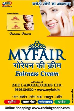 zee-laboratories-ltd-my-fair-fairness-cream-ad-dainik-jagran-dehi-23-07-2019.jpg