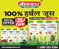 baidyanath-100%-herbal-juice-special-offer-rupees-25-off-ad-dainik-jagran-dehi-02-08-2019.jpg