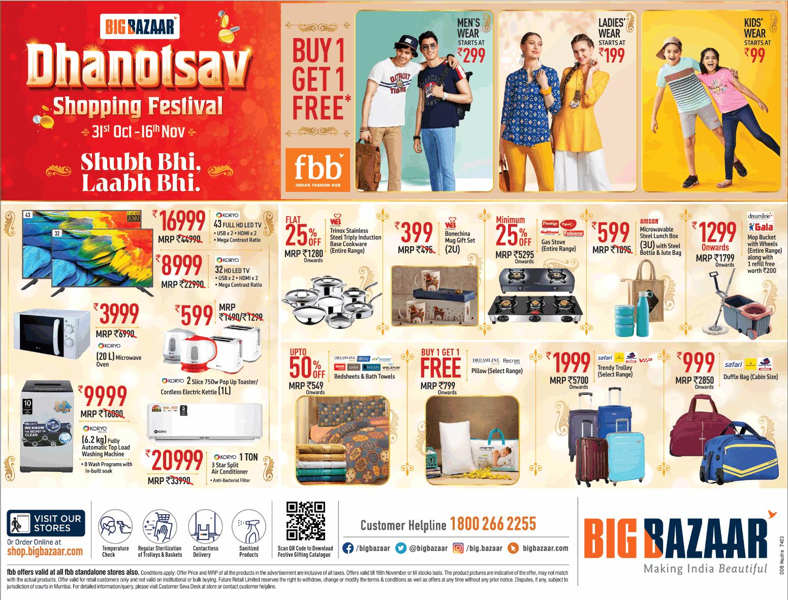 big-bazaar-dhanotsav-shopping-festival-31s-oct-16th-nov-shubh-bhi-laabh-bhi-ad-bombay-times-31-10-2020