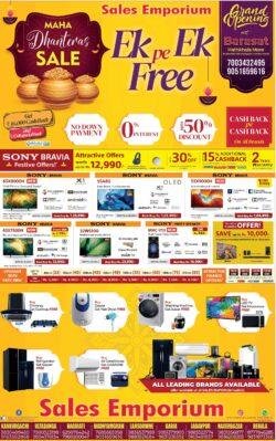 sales-emporium-maha-dhanteras-sale-ek-pe-ek-free-ad-toi-kolkata-13-11-2020