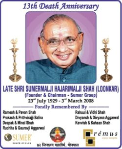 13th-death-anniversary-late-shri-sumermalji-hajarimalji-shah-ad-times-of-india-mumbai-03-03-2021