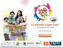 big-bazaar-holi-ka-shagun-12-months-sugar-free-on-shopping-of-rupees-2000-ad-times-of-india-mumbai-20-03-2021